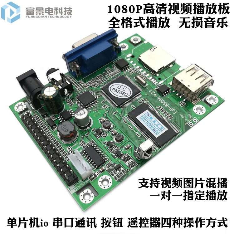 Serial port communication play MP5 decoding board 1080p HD lossless vending machine private room design advertising display