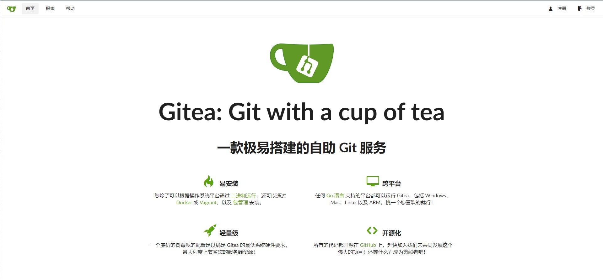 gitea.png