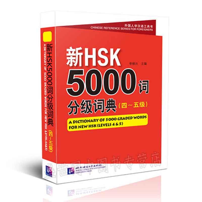 um dicionario de 5000 palavras graduadas para novo hsk niveis 4 e 5 em chines
