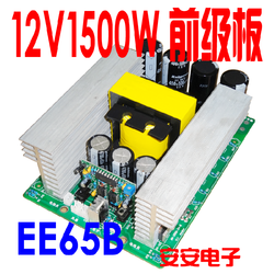 12V1500W High Frequency Front Module High Power Inverter Booster Plate EE65B Magnetic Core Transformer