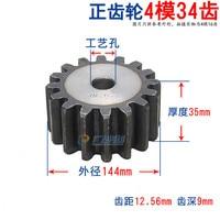 1pcs spur gear 4M34T 4 mod 34 tooth 45# steel motor pinion transmission gear