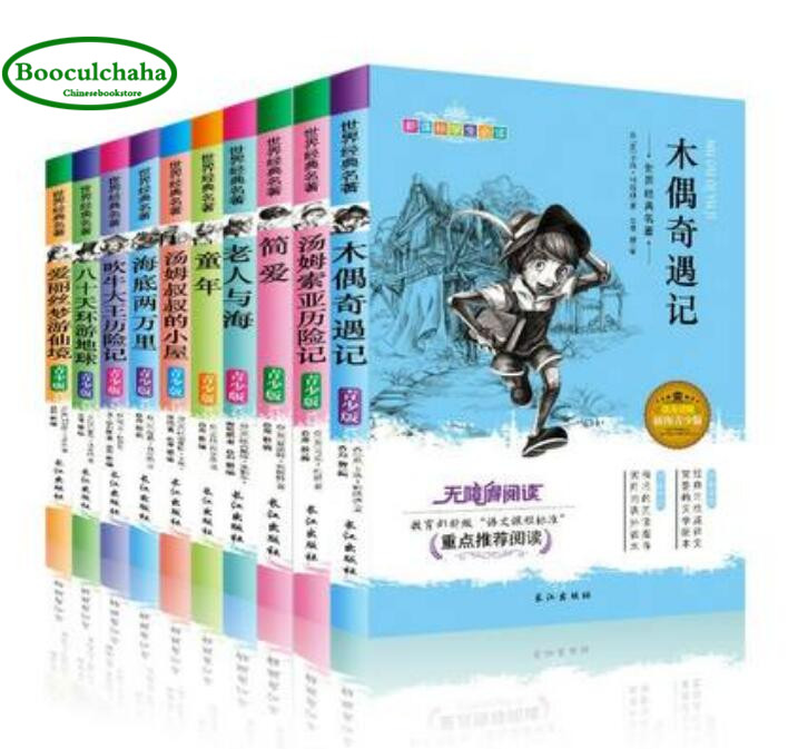 10 Pcs World Classics Youth Literary Classics Reading Books In Chinese, Pinocchio, Jane Eyre, The Old Man And The Sea
