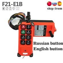 Ücretsiz gemi f21 e1b endüstriyel kablosuz radyo vinç uzaktan kumanda R F21 E1B için gezer vinç vinç kaldırma