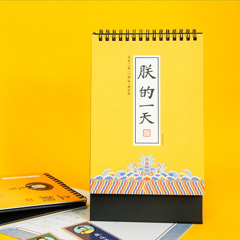 2020 Chinese Ancient Emperor Palace Style Calendar DIY Note Coil Calendars Daily Schedule Planner 2019.09-2020.12