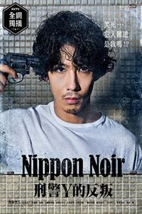日本Noir-刑事Y的叛乱-[更新至09集]