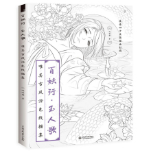 Bai Yaoxing Chinese coloring book line drawing textbook Chinese ancient beauty painting book compression coloring book 4pcs set chinese painting book west three water margin heroes line drawing painting line drawing map