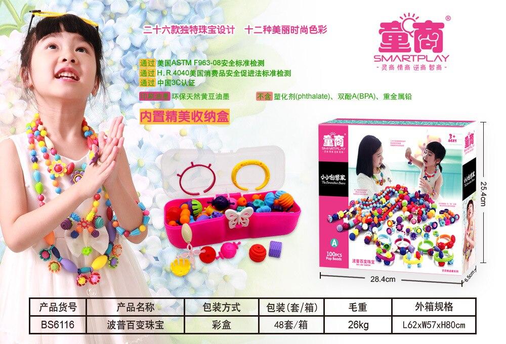 Tong Shang 100 Granule Pop Flexible Beaded Bracelet Jewelry 26-Jewelry Separate Design DIY GIRL'S Toy