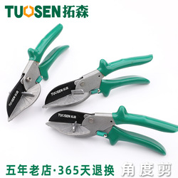 Extension Sen Tool 90-Degree Woodworking Angle Shear Adjustable 45-Degree Edge xian cao jian Multi-functional Straight Angle Sci