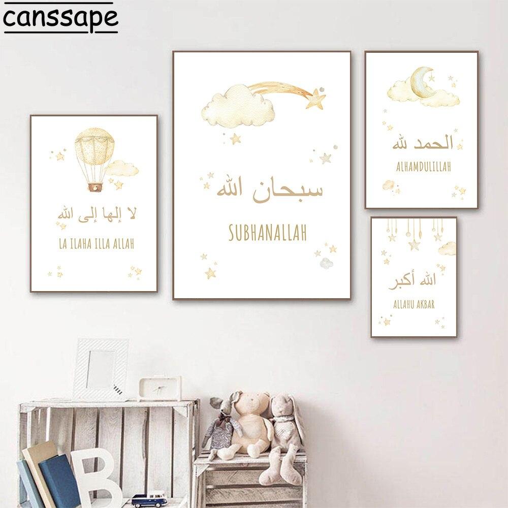 Allahu subhanallah islâmica arte da parede balão de ar quente nuvem lua pintura em tela berçário arte impressão poster fotos do quarto do bebê decoração