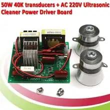 100W 220V 초음파 청소기 전원 드라이버 보드 40KHz 변환기 고성능 효율 초음파 청소 회로 기판