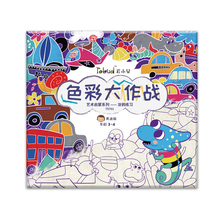 1PCS Coloring Book Kill Time Book Coloring Paintings And Children's Graffiti This Baby Painting Picture Book Coloring Book