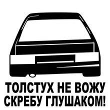 Забавный я не езжу за толстыми людьми царапает щёку автомобильный