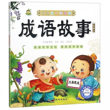 Enlightenment Cognitive Reading Of Kindergarten Children Idiom Story With Pinyin And Colorful Pictures