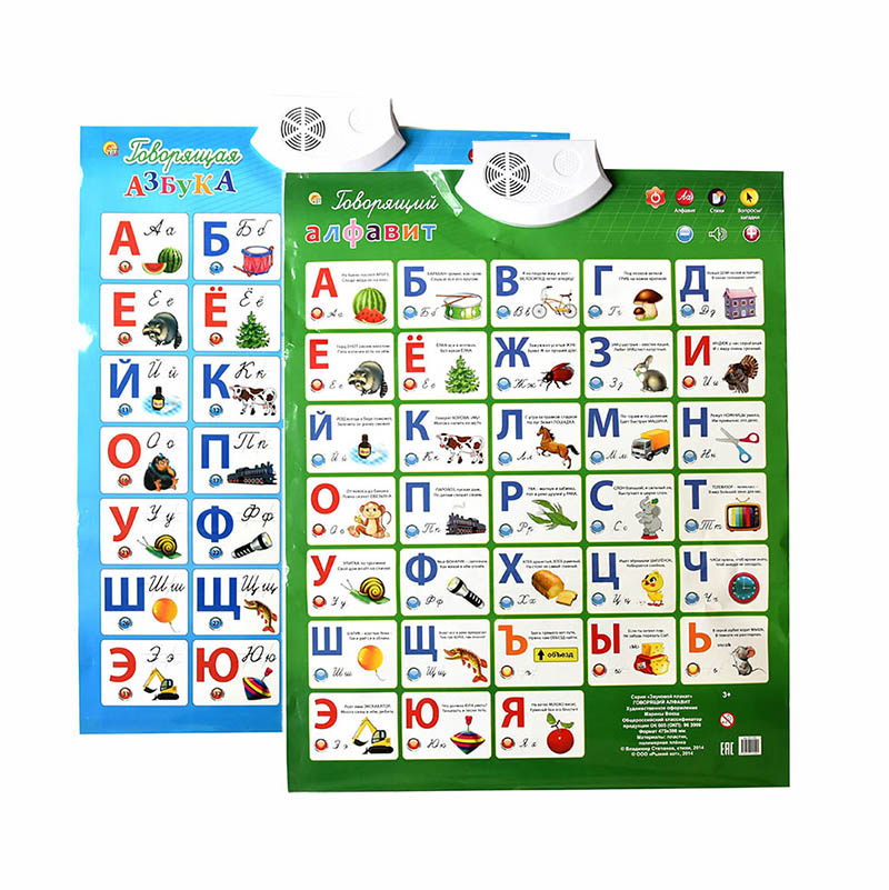 Russian Alphabet Talking Poster Russia kids Education toys Electronic poster Educational Phonetic Chart Retail box packing