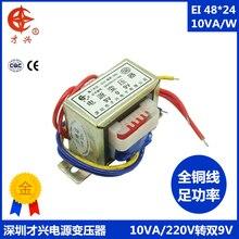 Трансформатор мощности переменного тока 220 В/50 Гц EI48 * 24 db-10w / VA 220 В в двойной 9 в 9 В * 2 9 В-9 в а мА