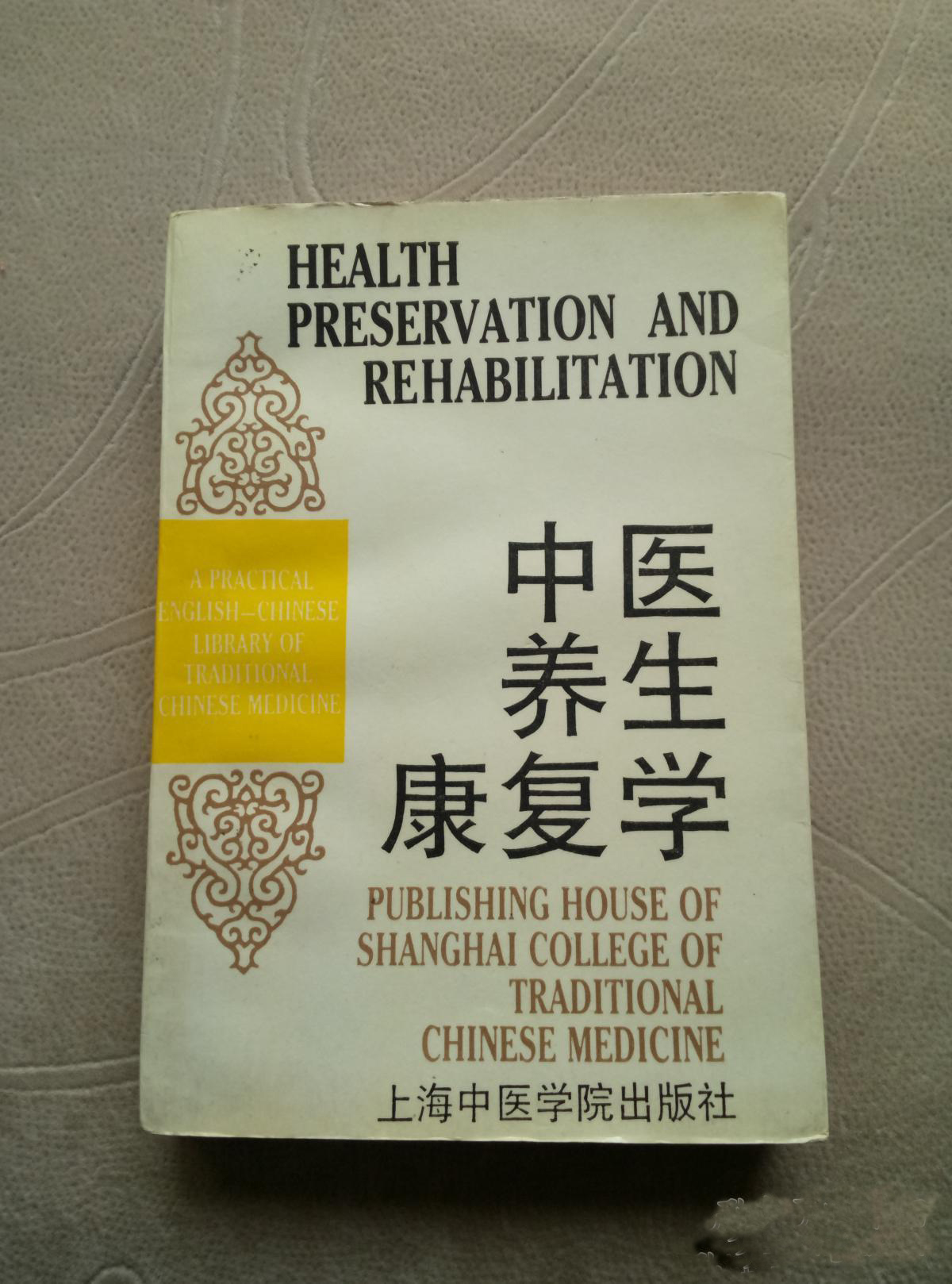 English And Chinese Bilingual Traditional Medicated Book Health-preserving And Rehabilitation Of Traditional Chinese Medicine