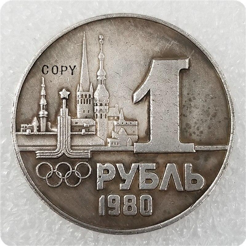 1980 Тип #1 Россия, 1 рубль, фотомонета