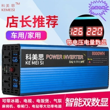 High-power car inverter 12v24v48v60v to 220v electric car battery converter home 5000W
