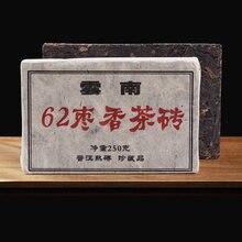2002 Menghai Shu Pu-erh Tea Ripe Pur-erh Tea Traditional Handmade Jujube Scent 250g