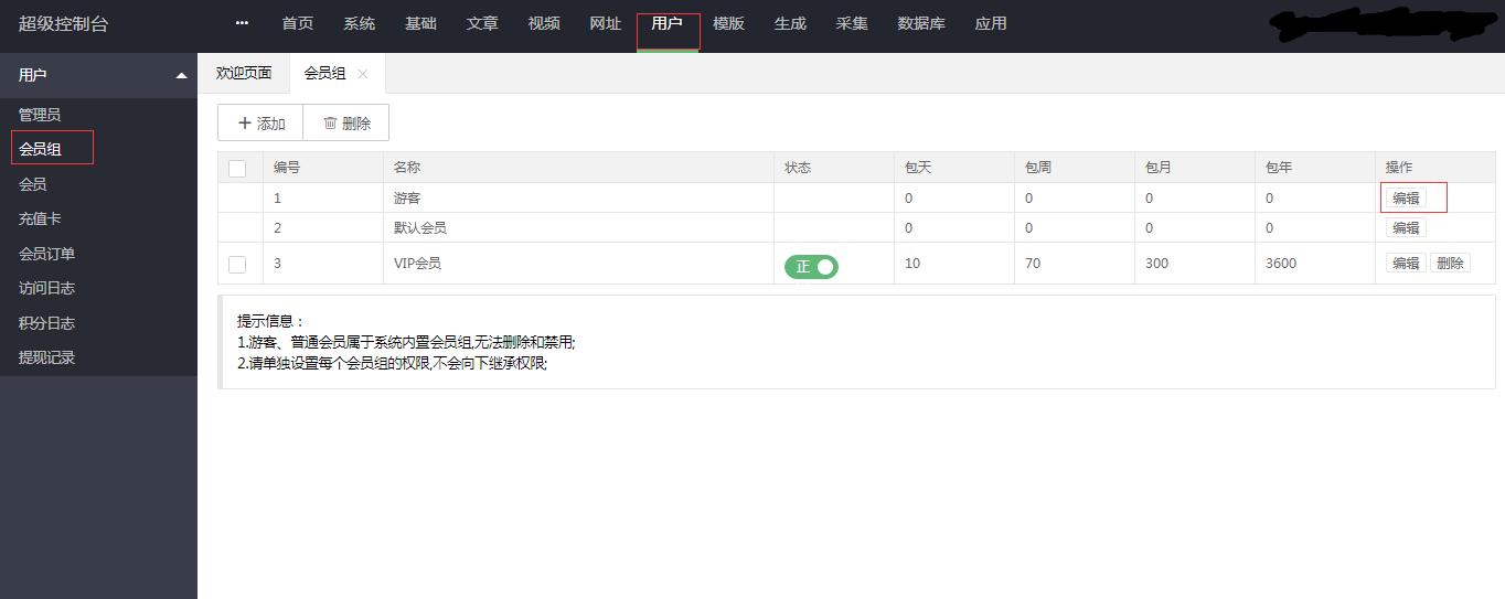 苹果cmsV10配置试看与用户组权限设置教程