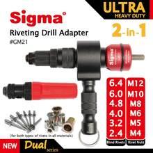 Sigma-Adaptador de taladro de remachado inalámbrico 2 en 1, adaptador de taladro de alta resistencia, herramienta alternativa de remache de aire, GM21