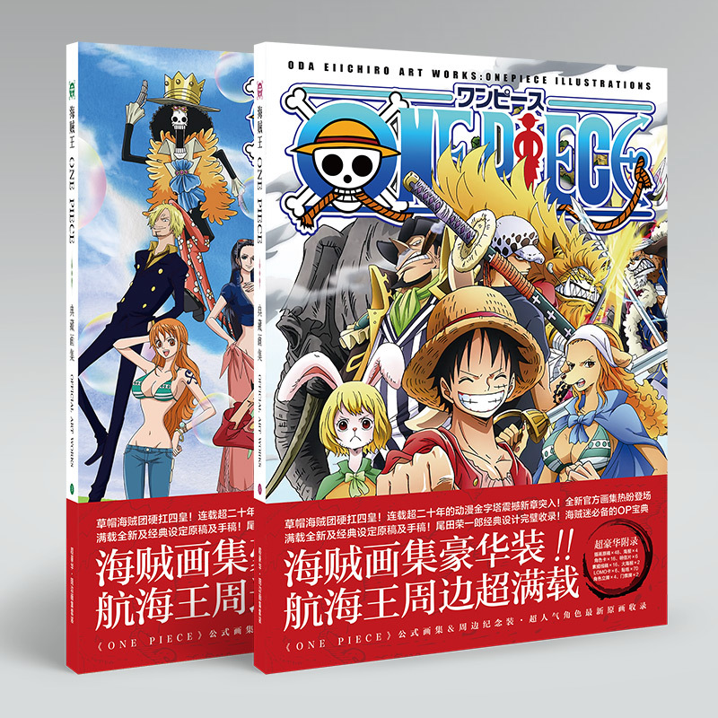 Anime Gift Box One Piece Colorful Art Book Limited Edition Collector's Edition Picture Album Paintings