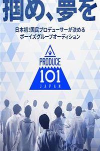 PRODUCE 101 日本版[更新至191109期]