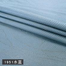 145cm Light luxury woven jacquard fabrics simple cushion pillow table bunting modern living room sofa curtain fabric Sewing DIY
