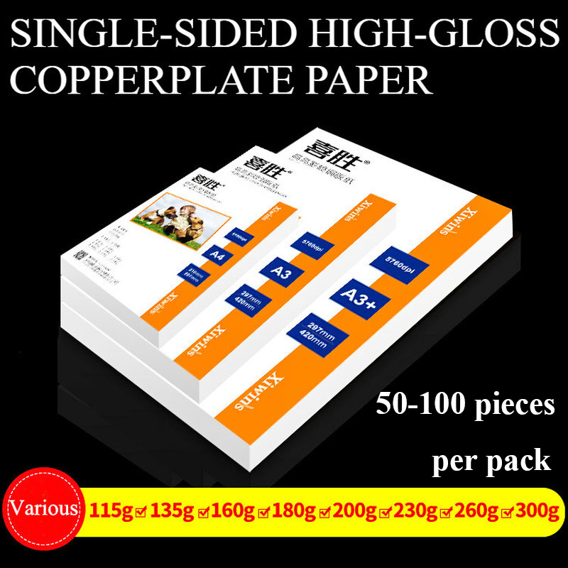 Copper Plate Paper Single-sided High Illumination Paper 200 G A3 Inkjet Printing Copperplate Paper Ink Absorption Quick Drying