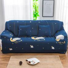 Чехол для дивана эластичный чехол