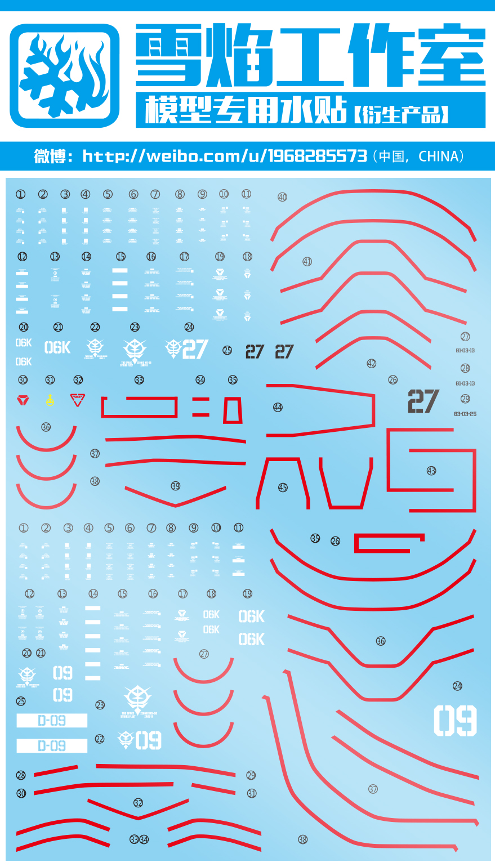 Water Slide Decal Sticker Set for HG MS-06CK Zaku Half Cannon Gundam Model 1:144