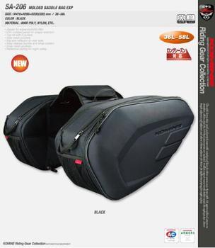 Komine 212 motocykl sakwa walizka bagażowa wokół motocykla torba podsiodłowa sakwa z wodoodporna pokrywa twarde sakwy tanie i dobre opinie 43inch SA-212 Oxford cloth Systemy carrier 1 9kg 20inch 29inch
