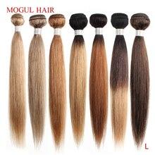 Mogul שיער צבע 8 אפר בלונדינית צבע 27 דבש בלונד הודי ישר שיער Weave חבילות Ombre רמי שיער טבעי הארכת