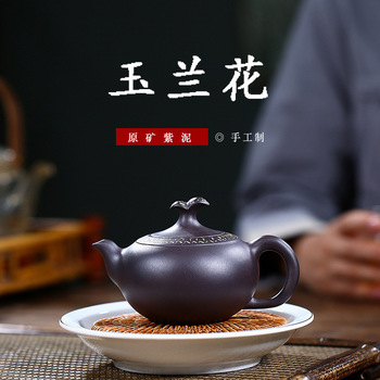 Yixing Dark-red Enameled Pottery Teapot Famous Manual Magnolia Teapot Raw Ore Purple Ink For Imprinting Of Seals Tea Set