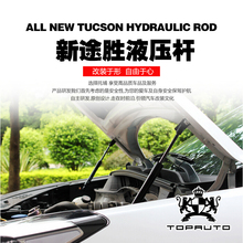 For ENCINO SPORTAGE new tucson KX5 hydraulic rod cover support hood bracket special modification
