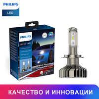 Philips lámpara para auto-X tremeUltinon llevó la luz de bulbo 11972XUWX2 H7 de haz alto bajo faros para Ajuste automático