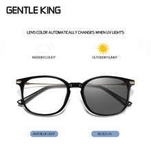 Очки компьютерные с фотохромным фильтром и защитой от ультрафиолета