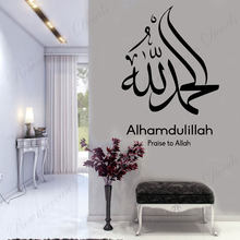Islamic Wall Stickers Alhamdulillah Praise Allah Islamic Calligraphy Decals Home Decor Living Room Bedroom Wallpaper Murals 3C04
