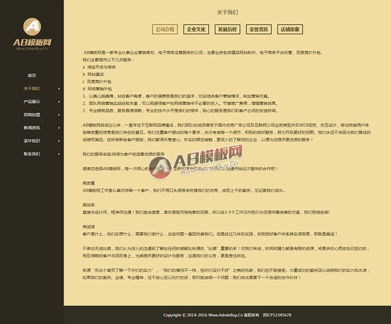 茶叶销售企业网站源码、茶艺茶文化展示型织梦网站模板