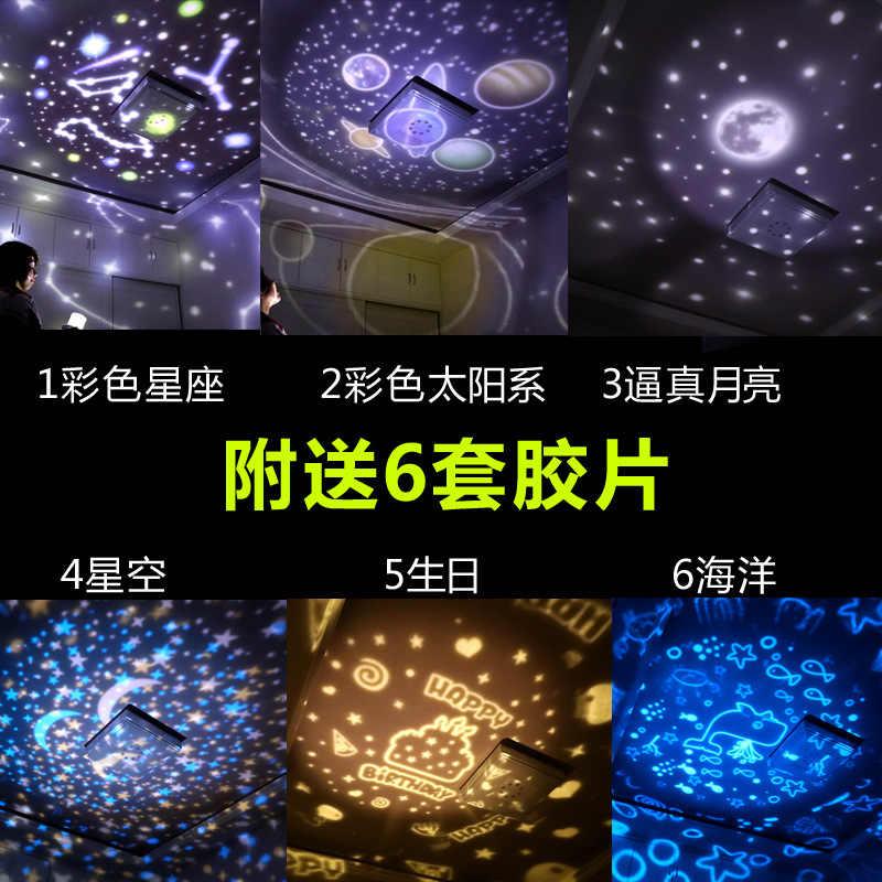 Звездный светильник, Лампа для проектора, романтическая вращающаяся Звездная лампа для комнаты, Звездный Ночной светильник, светильник для сна, светильник со звездами, морская лампа