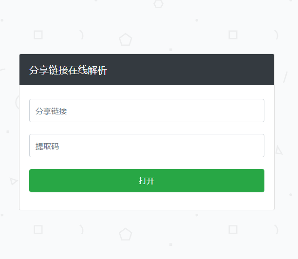 Pandownload网页版 支持百度网盘不限速下载 第1张