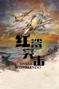 红鲨突击[第16集]
