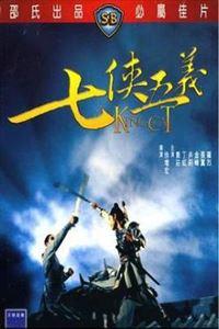 七侠五义[HD]