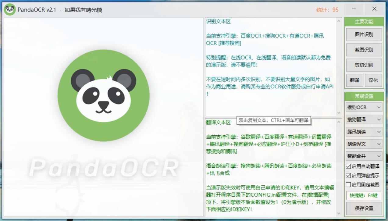 多功能OCR识别PandaOCR工具V2.32