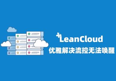 优雅解决LeanCloud流控问题