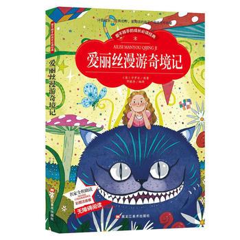Alicja w krainie czarów książka przygodowa dla dzieci s edukacyjna książka przygodowa chińska książka przygodowa s dla dzieci moja książka przygodowa tanie i dobre opinie Dzieci w wieku 8-12 lat CN (pochodzenie) Chiński (uproszczony) 9787531892496