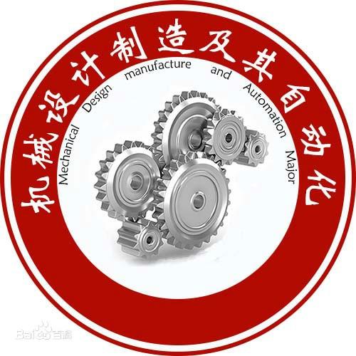 机械设计制造及其自动化