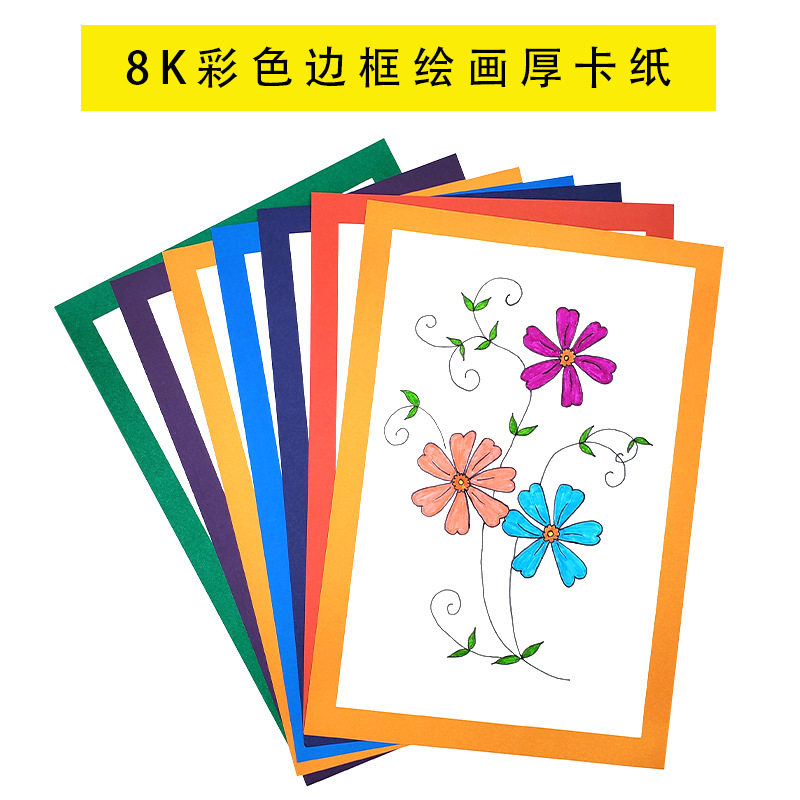 8k Card Paper Color Bordered Design Thick Card Paper Pigment Sketch Color Lead Mark Pen Painting Paper 200G Color Paperboard