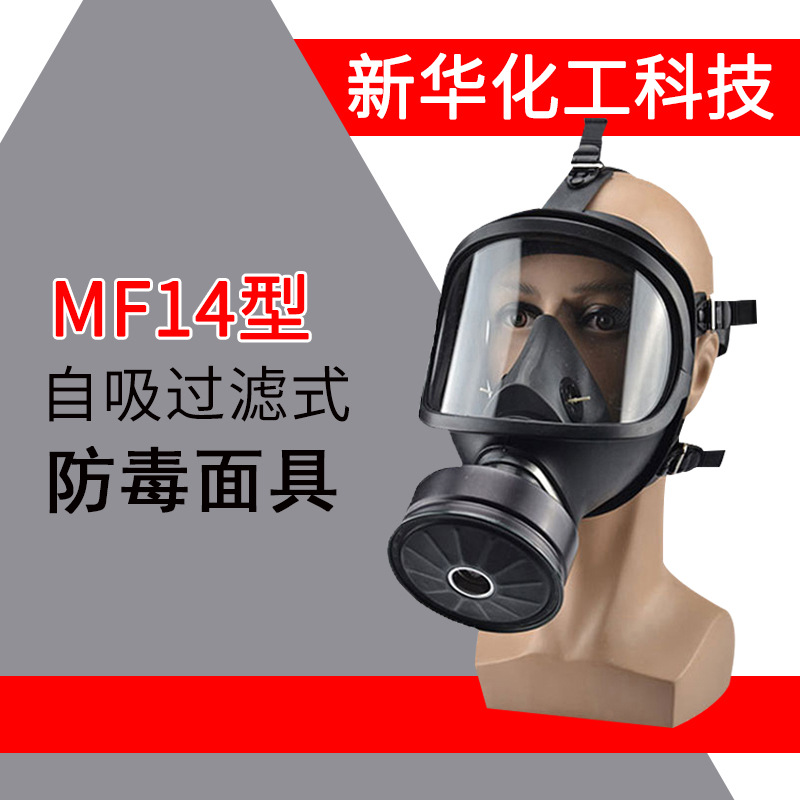 MF14 противогаз источник большой видения распыления краски химический Синьхуа химическая Наука и технологии