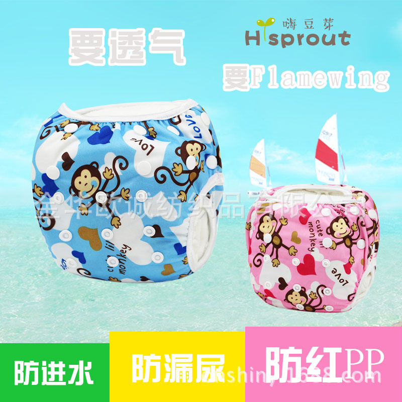 2018 Hi Bean Sprouts Infants TPU Swimming Trunks Suitable Men And Women Baby Infant Swimming Fang Lou Ku